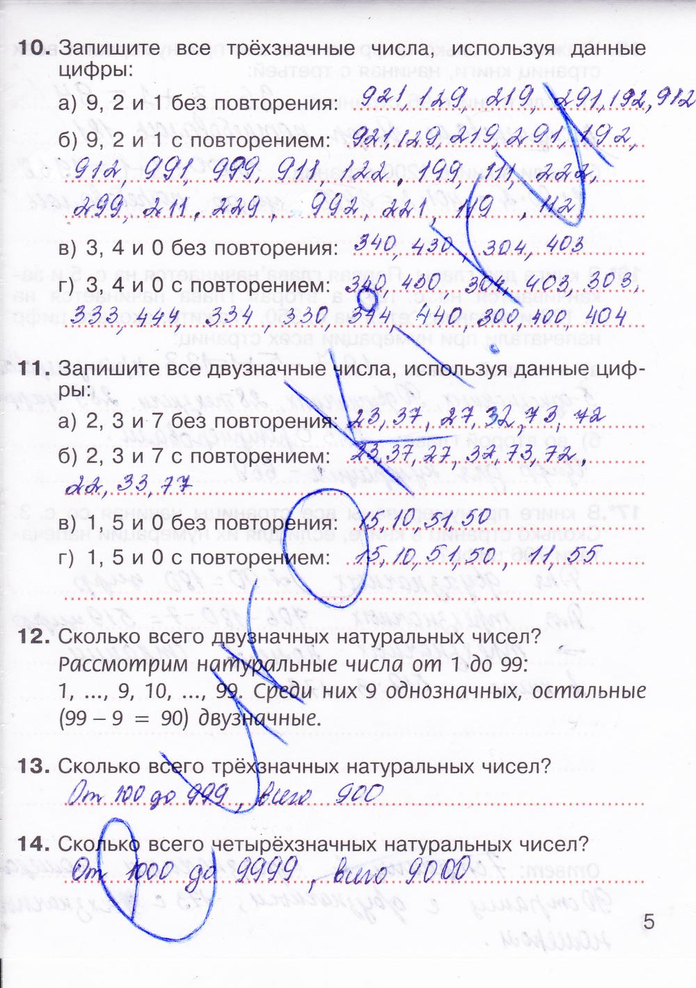 Домашняя работа по математике в дидактические материалы 5 класс.м.к потапов