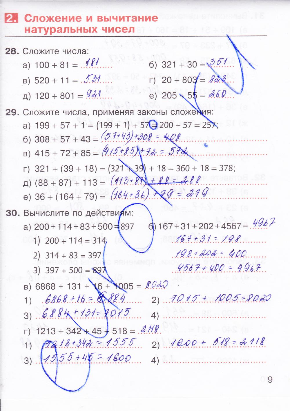 Гдз математика 5 класс тетрадь на печатной основе потапов