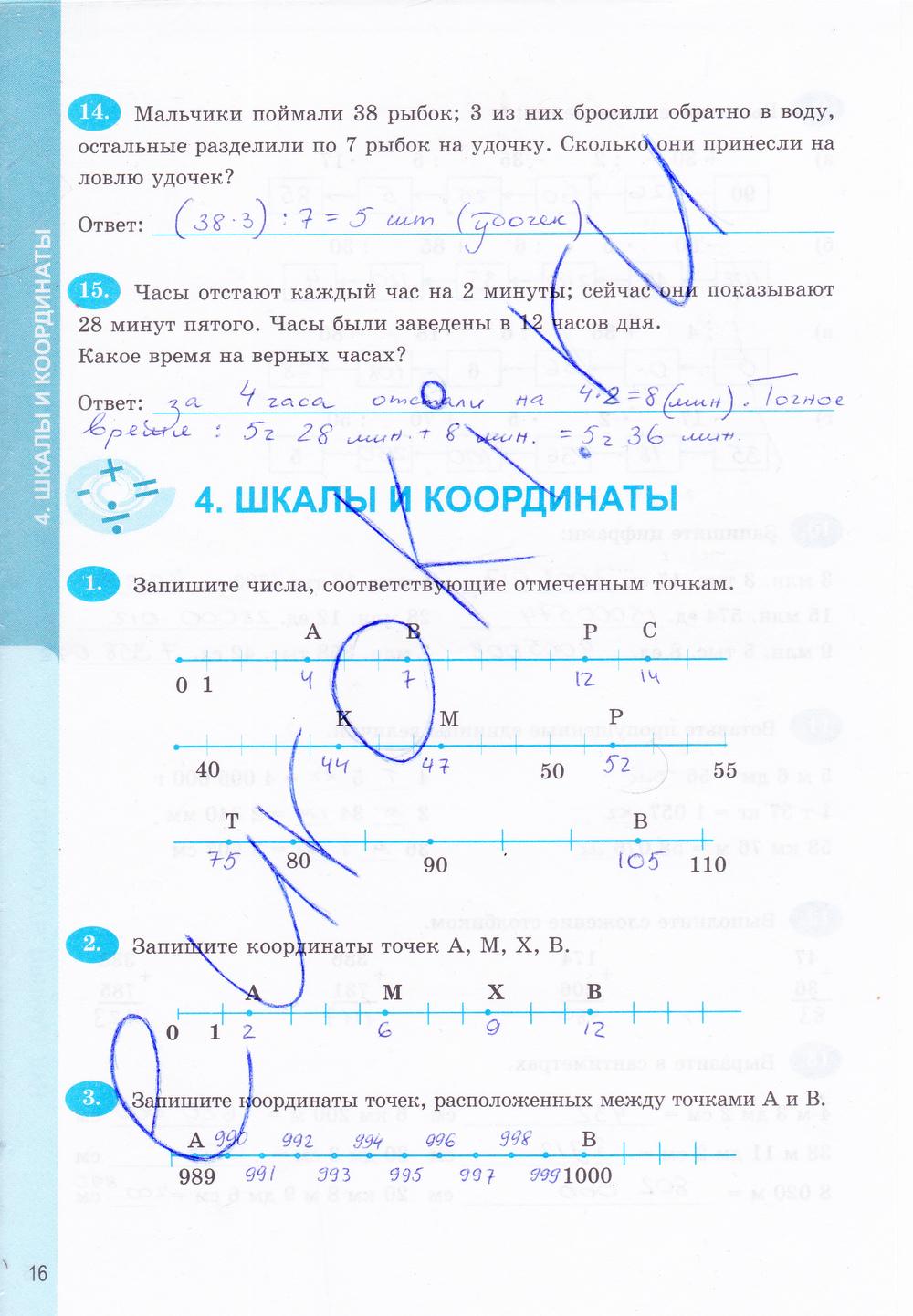 Гдз задачи по математики 6 класс рабочая тетрадь автор т.м.ерина