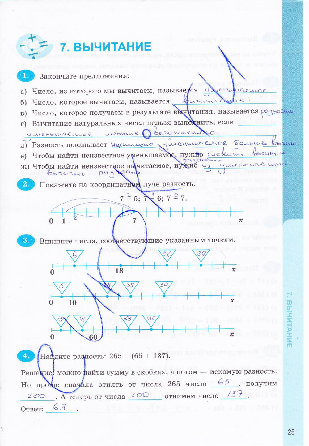 Решебник к тетради по математике за 6 класс ерина