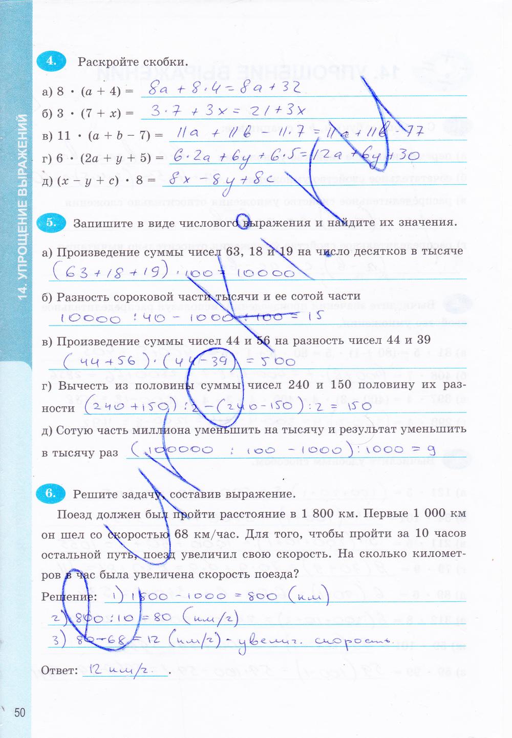 Решебник по математике рабочая тетрадь на печатной основе 5 класс т.м.ерина