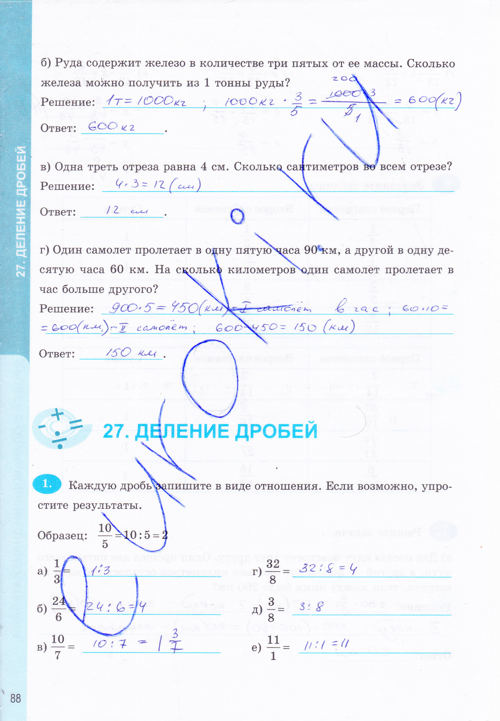 Спиши ру математика 5 класс рабочая тетрадь т.м.ерина