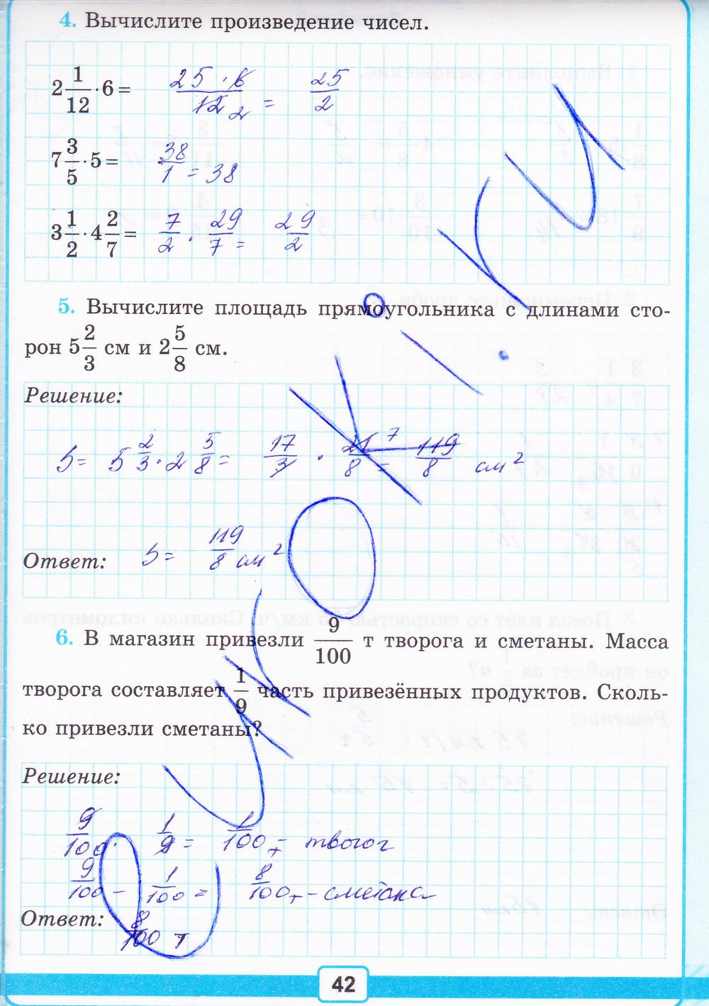Математика 2 класс ответы в.н.рудницкая ответы