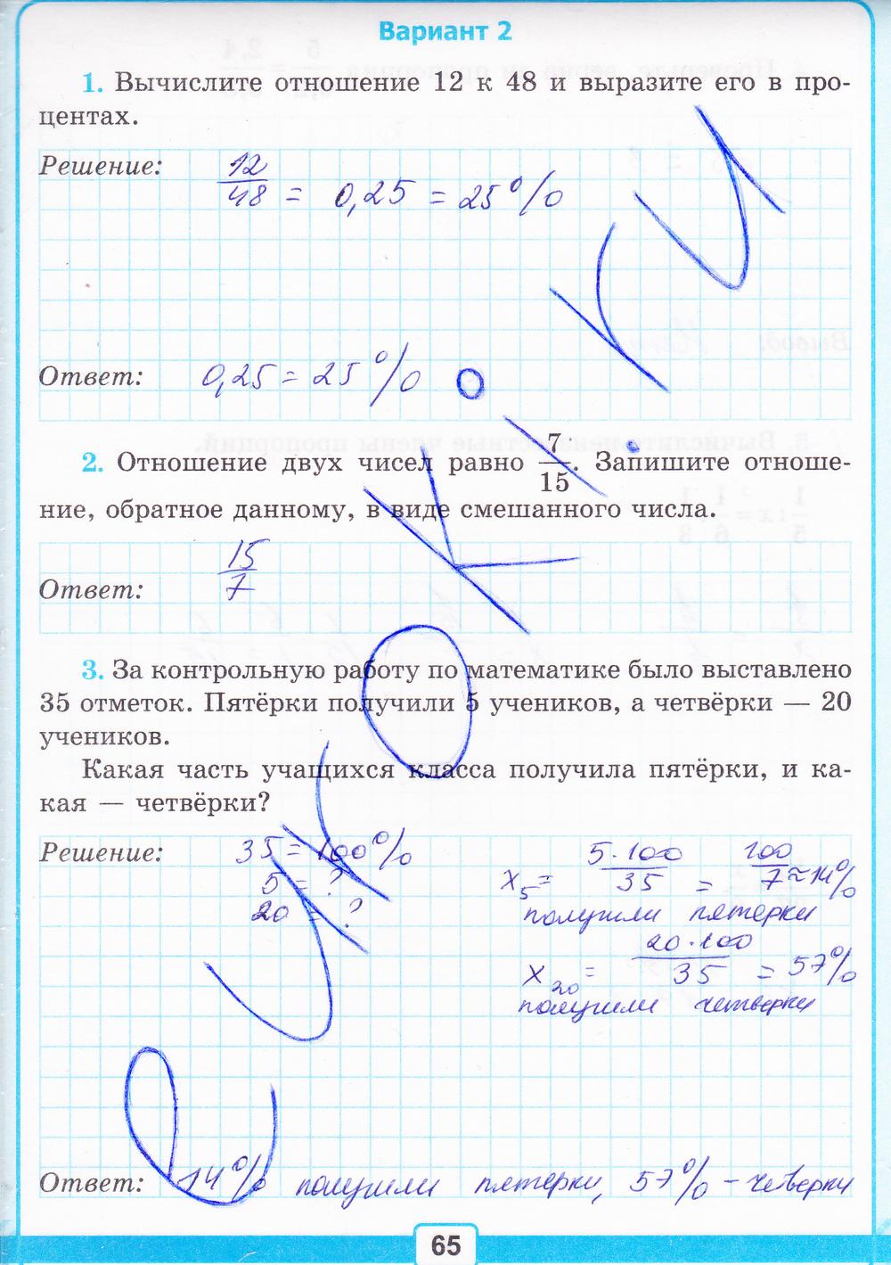 Печатные тетради по математике 6 класс ответы