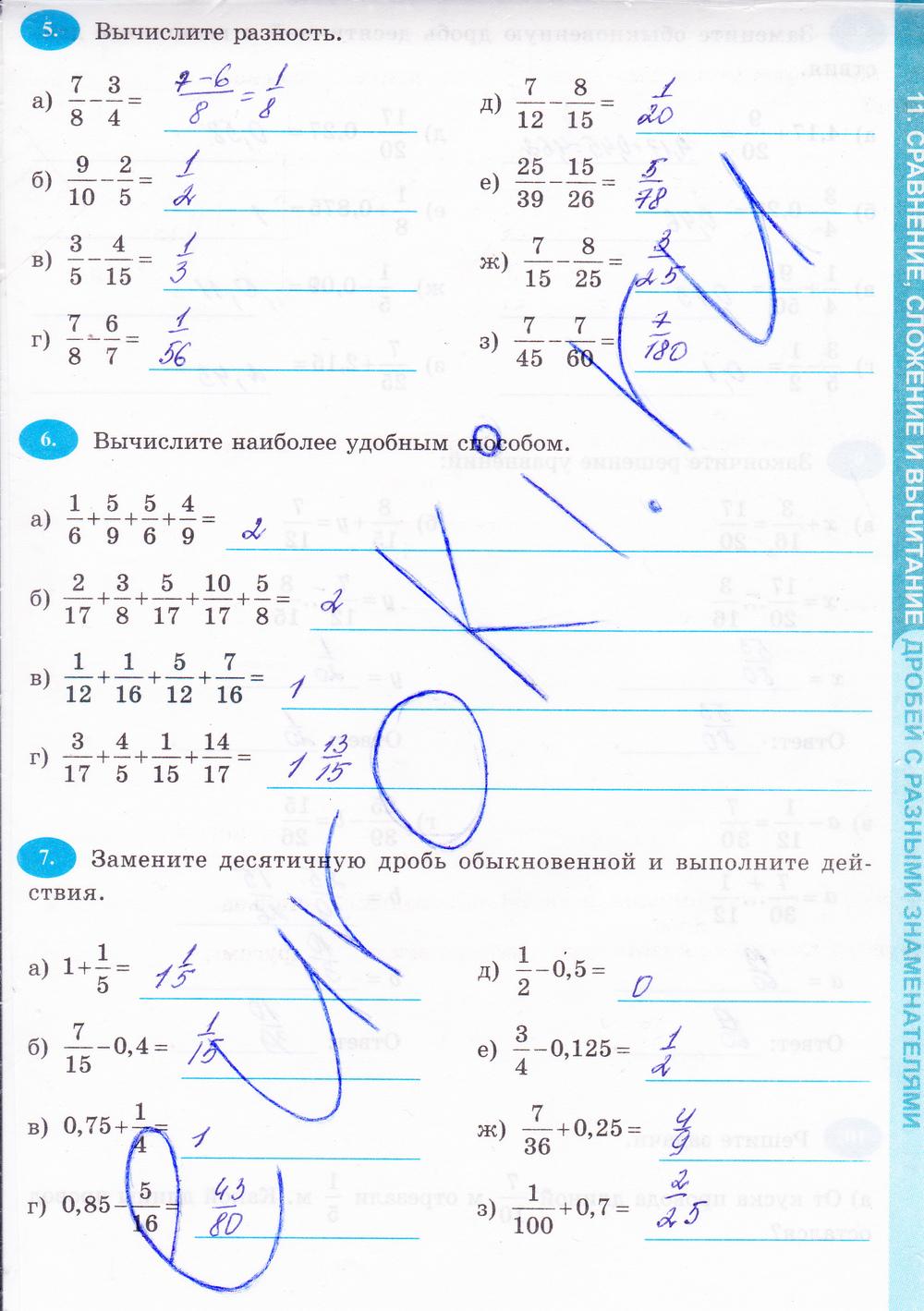 Т м ерина рабочая тетрадь по математике ответы тема 14 6 класс