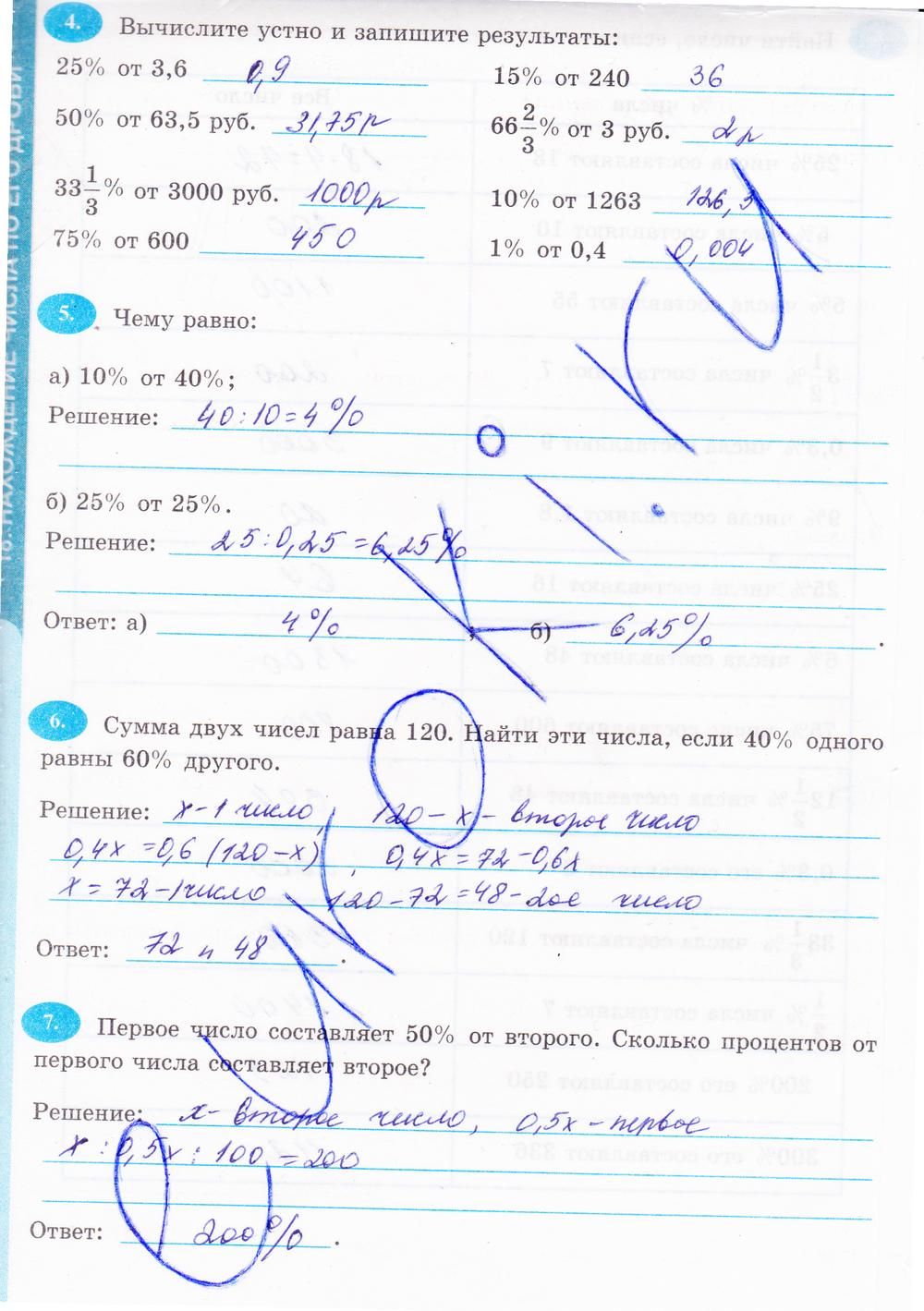 Гдз по математике за 6 класс янченко и кравчук prakard.