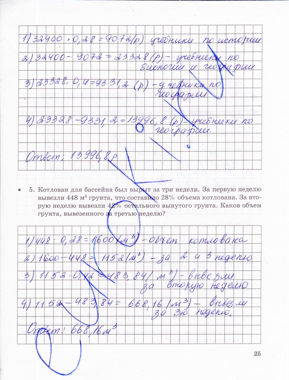 Зубарева и лепешонкова тетрадь для контрольных работ по математике 1 6 класс зубарева страница