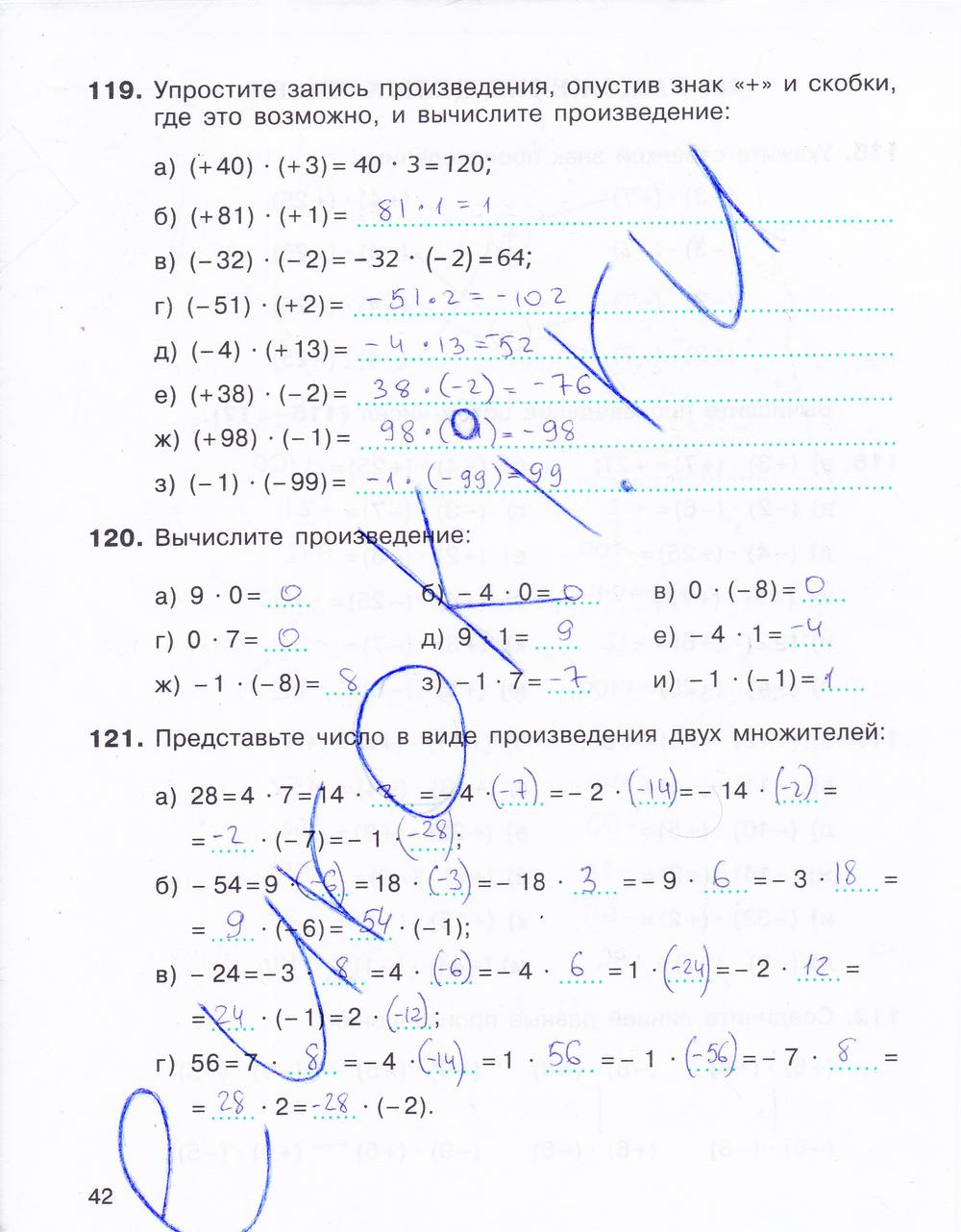 Гдз рабочая тетрадь 6 класс м.к.потапов а.в.шевкин
