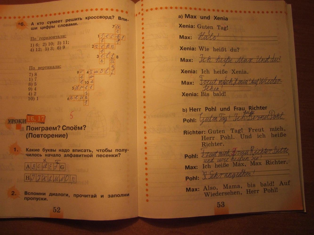Готовые домашние задания 5 класс по немецкому рыжова бим
