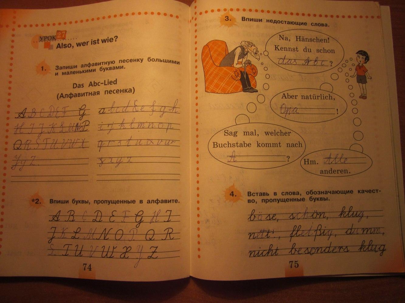Решебник немецкий язык в 4 классе по бим и рыжова
