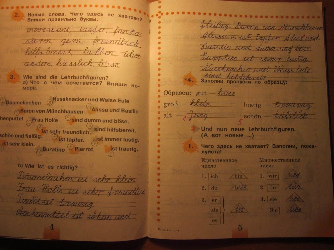 Ответы домашние задания немецкий язык мозаика.2 класс