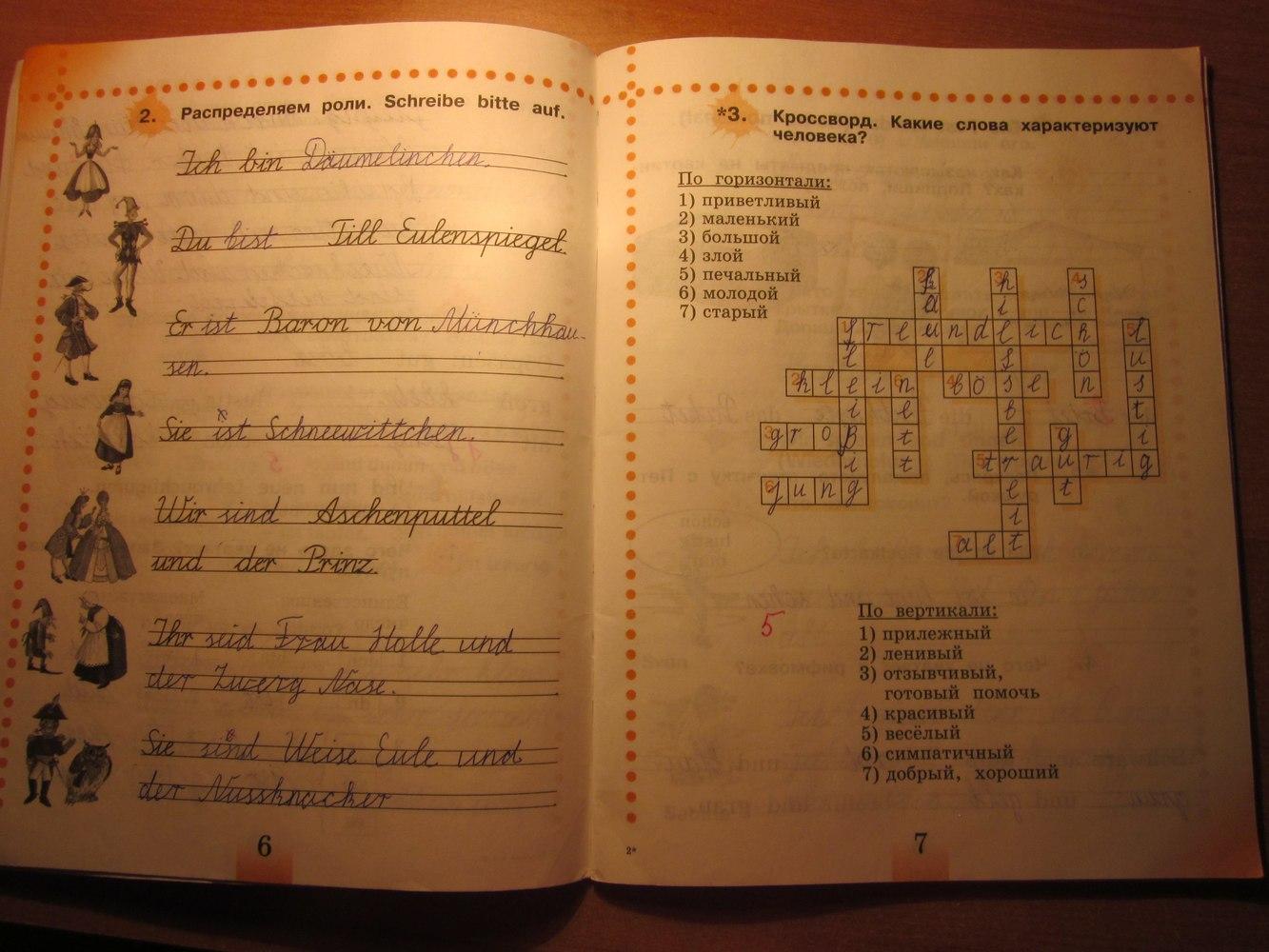 Гдз немецкий язык 2 класс. Бим и. Л. Часть 2. Задание №iii-1-2.