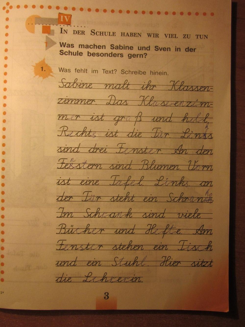 Гдз по немецкому языку 2 класс бим рыжова рабочая тетрадь часть 1.