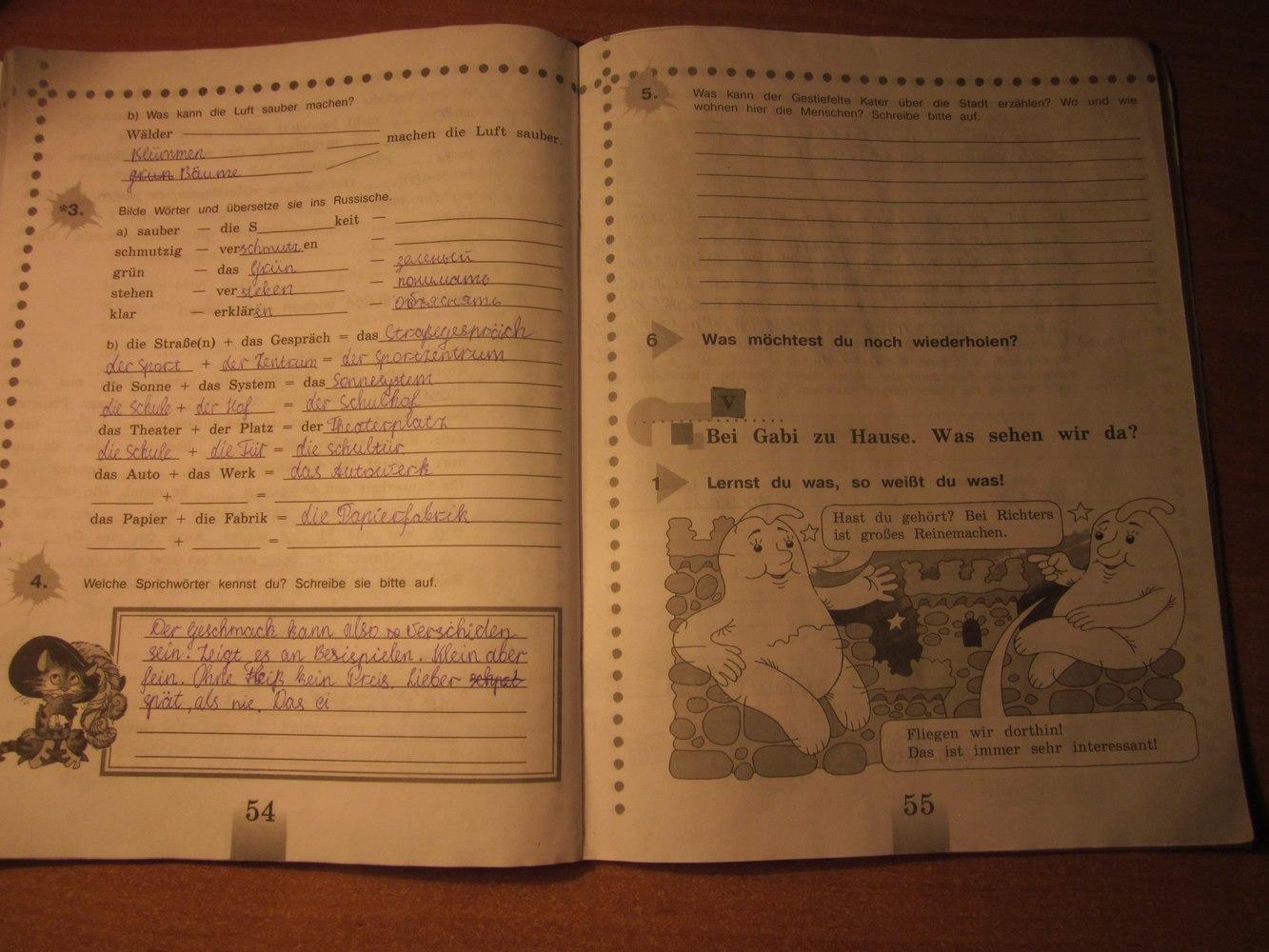 Немецкий язык 6 класс бим рабочая тетрадь кроссворд стр
