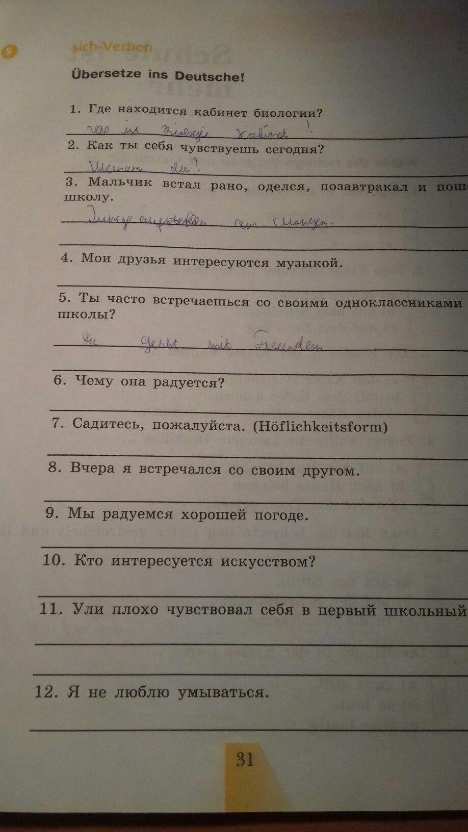Гдз по немецкому 3 класс страница 61 упражнение