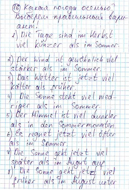 Решебник немецкого языка 9 класс бим санникова страница 88 упражнение