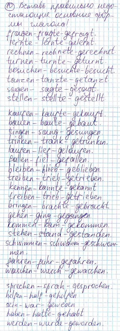 Гдз решебник по немецкому языку 6 класс бим зелёный учебник.