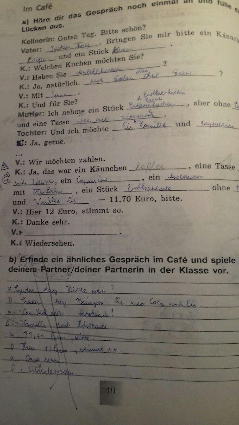 Г.д.з по немецкому языку 6 класс