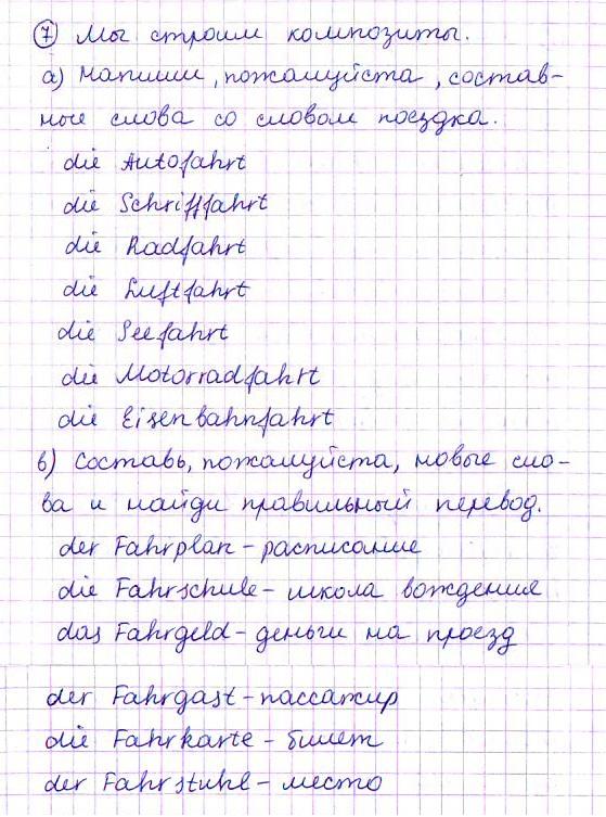 Гдз по немецкому 9 класс бим санниковой просвещение
