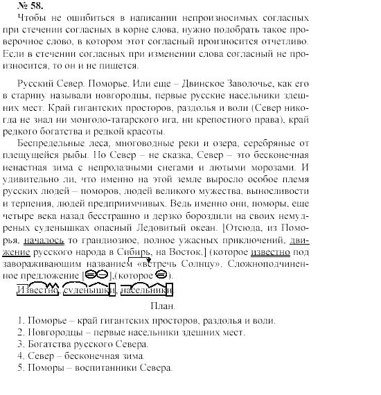 Розенталь русский язык в упражнениях ответы готовые домашние задания
