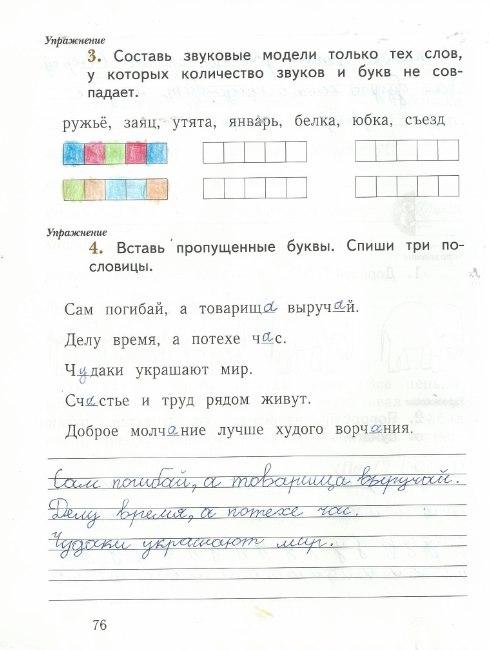 Русский язык иванов евдокимова 3 класс страница 136 упр