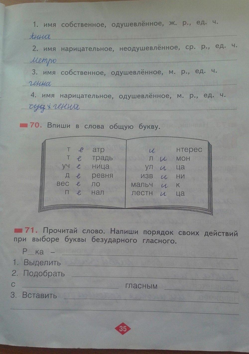 Рабочая тетрадь по русскому языку 2 яковлева 2 класс 46 задание как решить