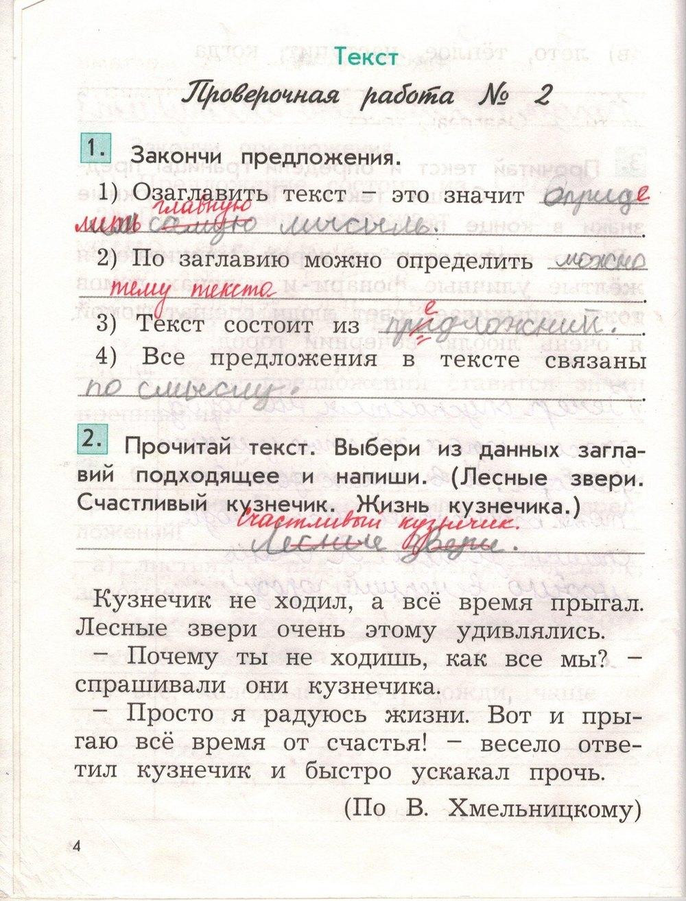 Бунеев русский язык 2 класс проверочные работы решебник