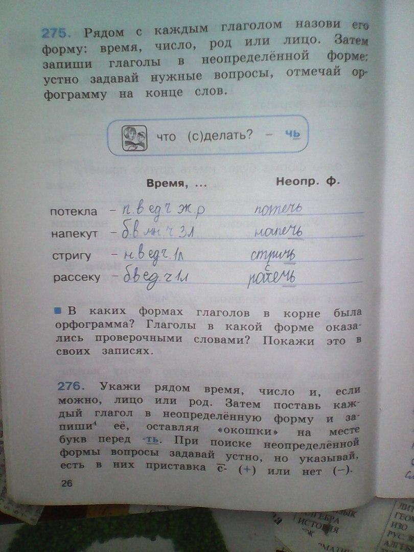 Готовые домашние задания по русскому языку 2 класс соловейчик рабочая тетрадь