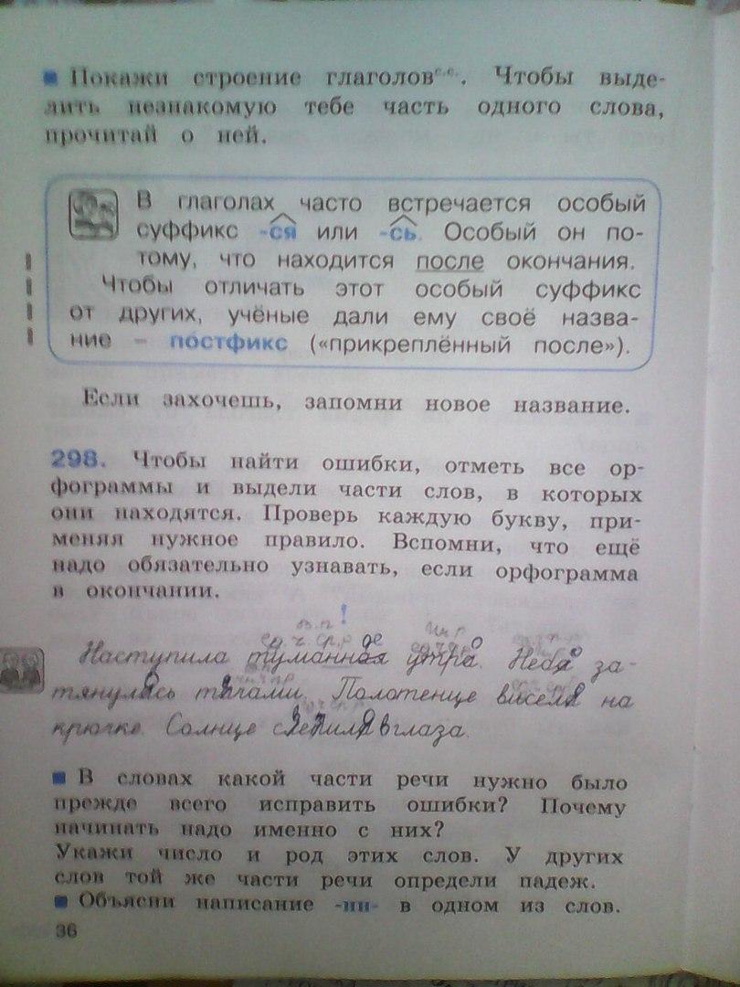 Домашние задание 2 класс русский язык соловейчик упр