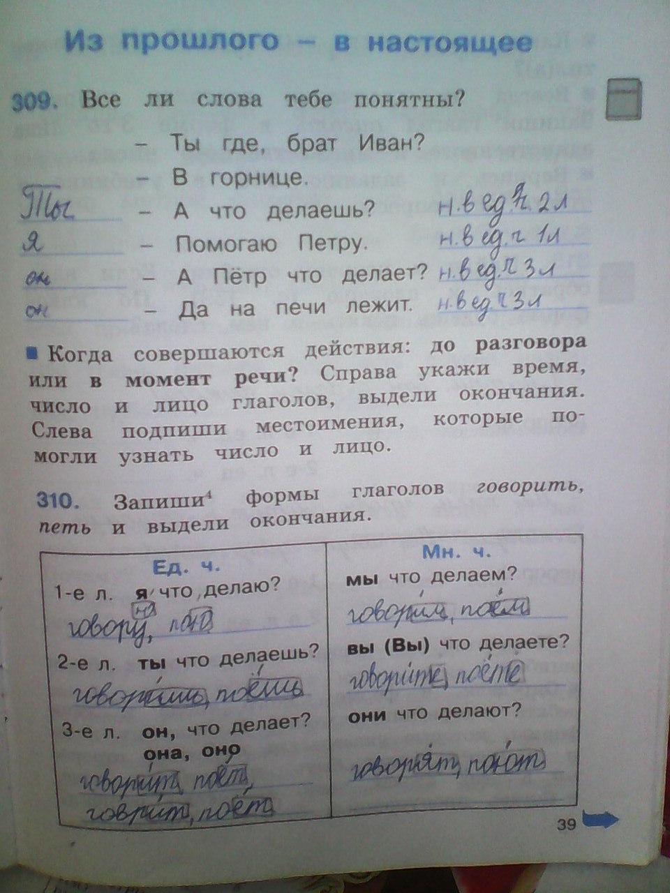 Гдз по русскому языку для 2 класса м.с.соловейчик упр.298 в рабочей тетради
