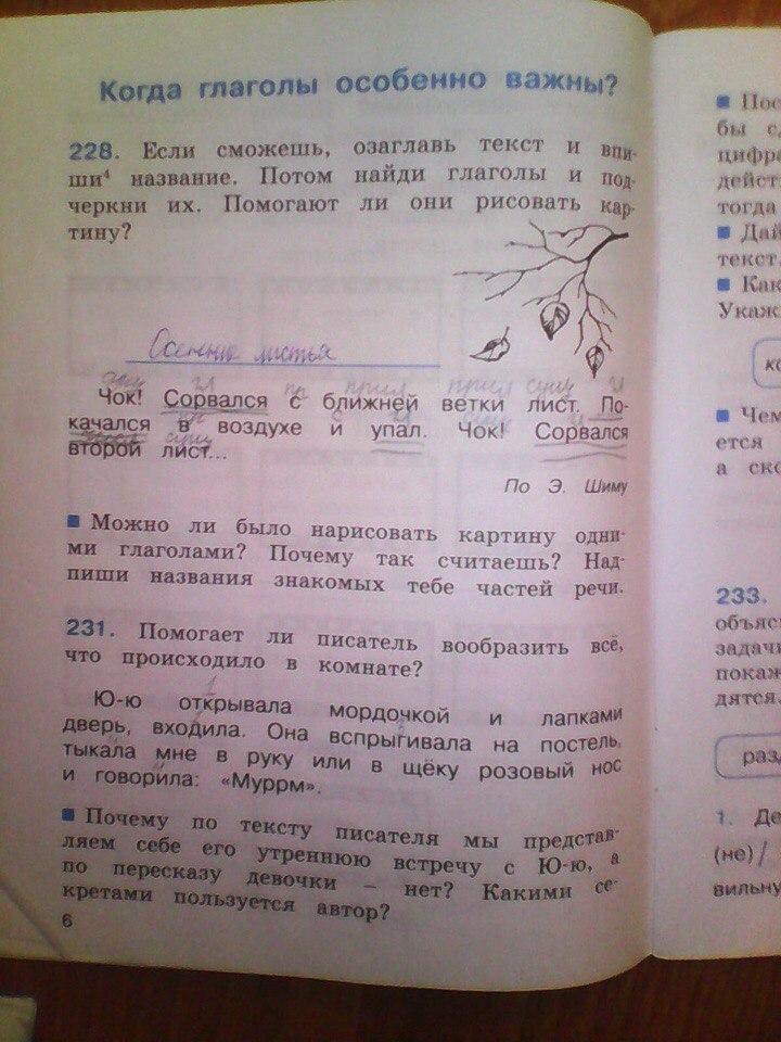 Гдз по русскому языку 3 класс соловейчик кузьменко