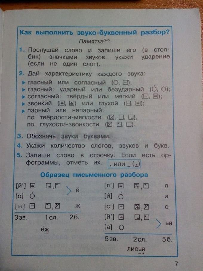 Русский язык 2 класс упражнения соловейчик