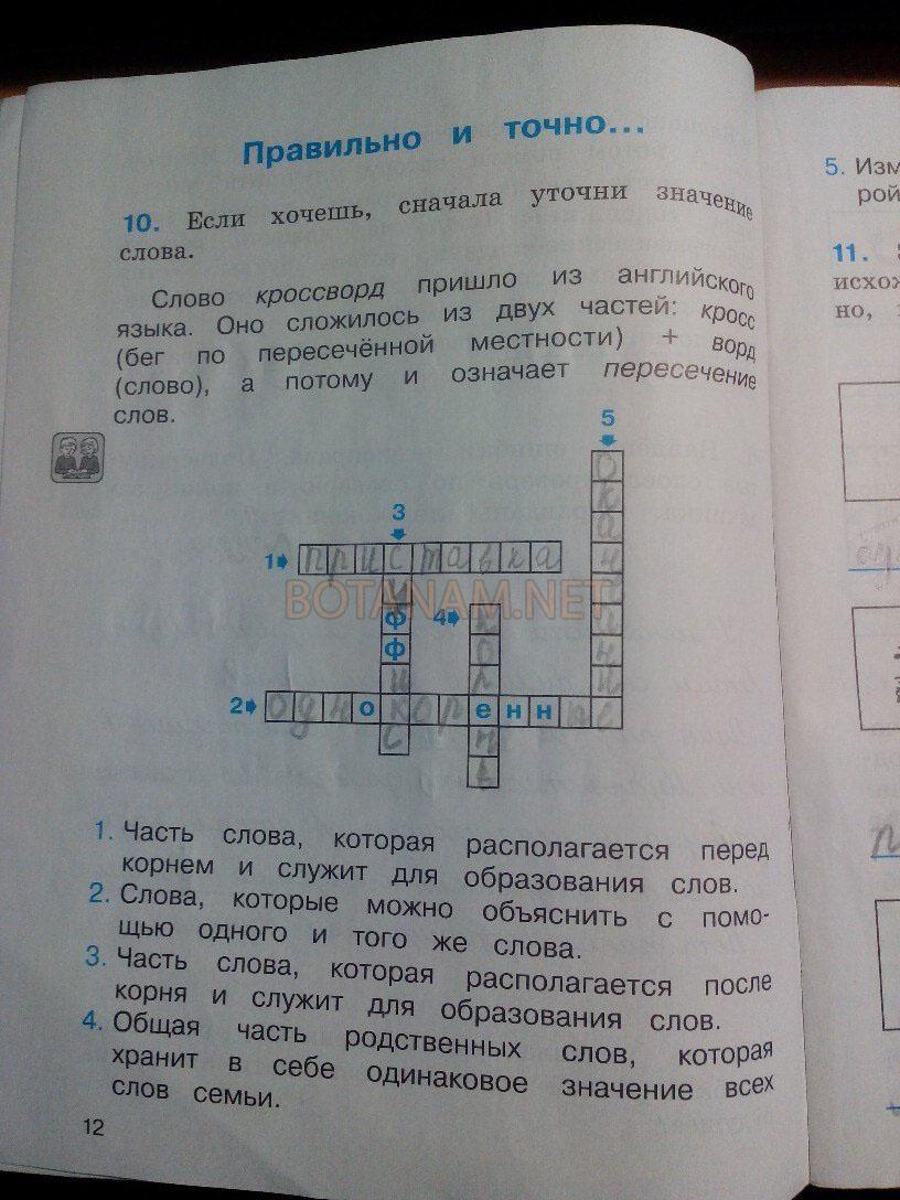 Гдз 4 класс по русскому соловейчик кузьменко
