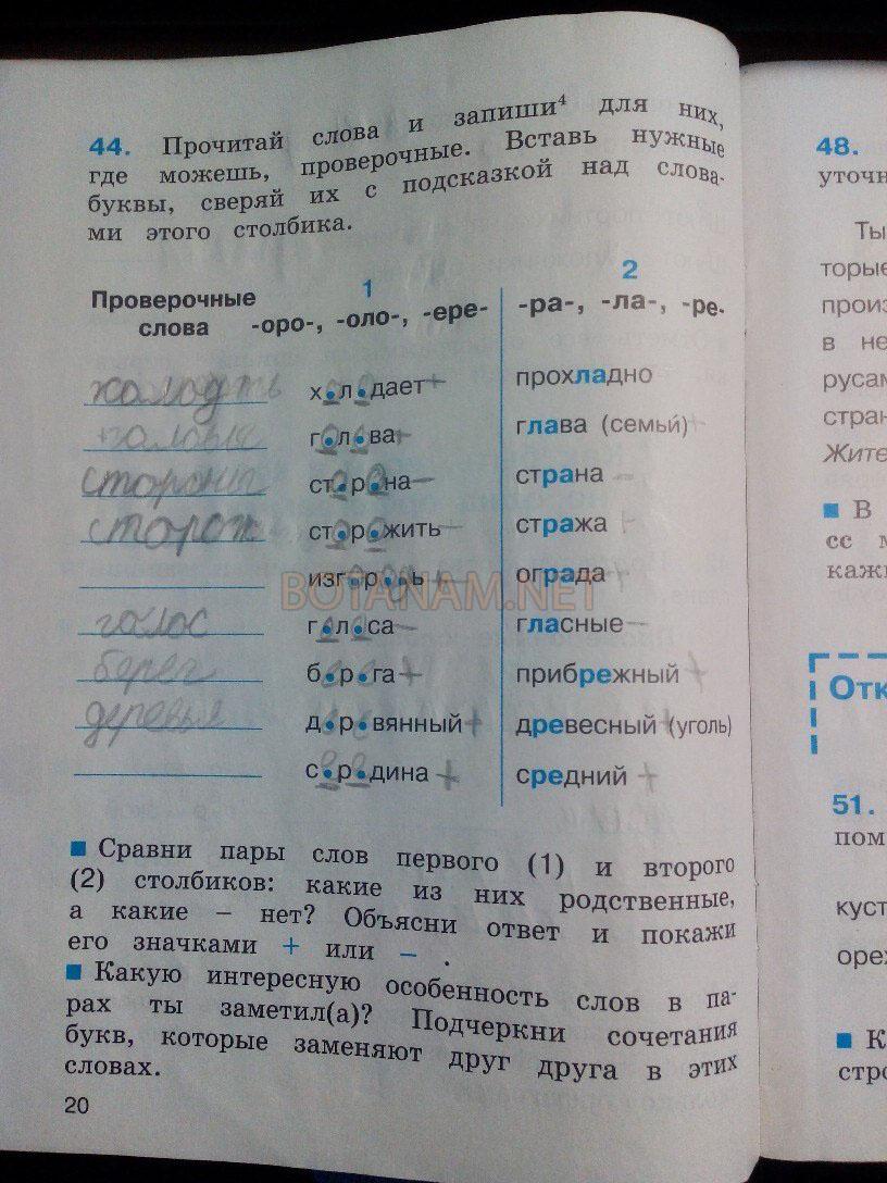 Пособия по русскому языку 2 класс соловейчик с готовыми дз