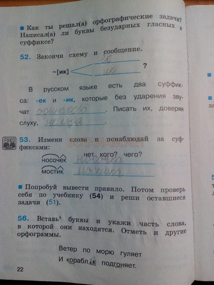 Решебник по русскому 3 класс соловейчик