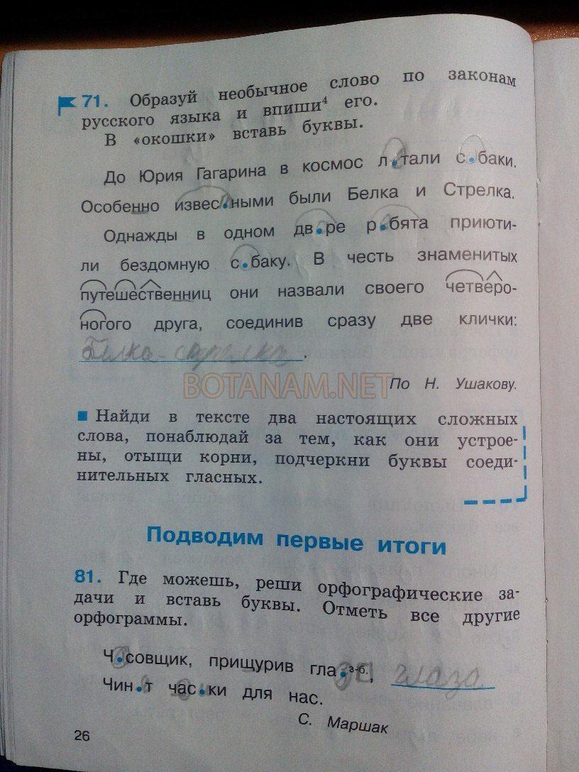 Готовые домашние задания по русскому языку 2 класс соловейчик