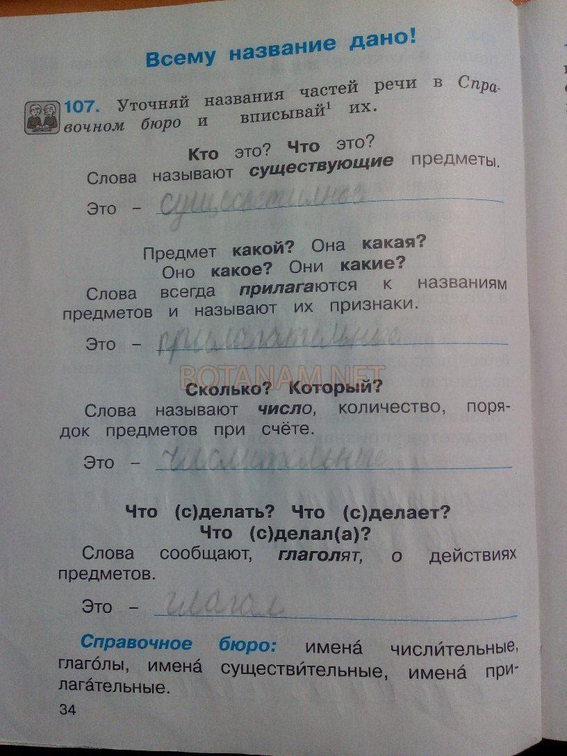 русский язык 3 класс рабочая тетрадь соловейчик