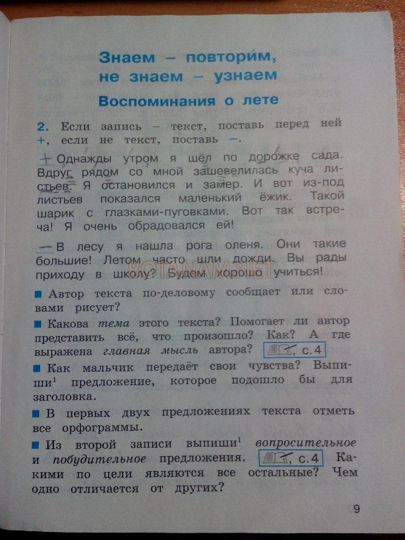Готовые домашние задания русский язык 3 класс соловейчик кузьменко ебник онлайн