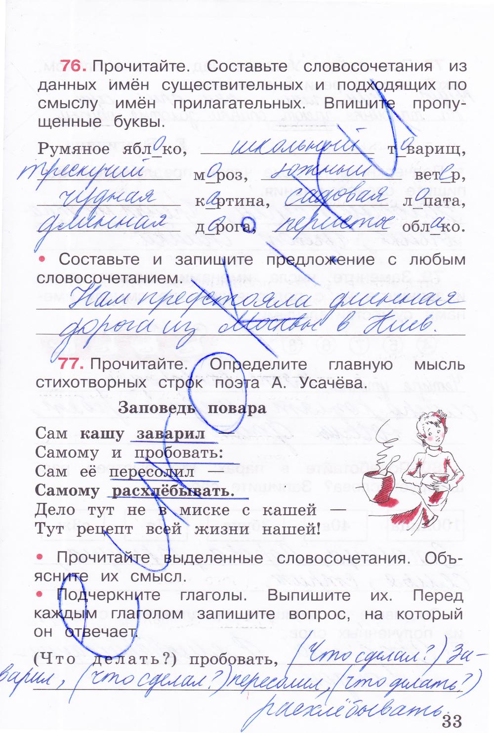 Рабочая тетрадь по русскому языку канакина 3 класс решебник онлайн
