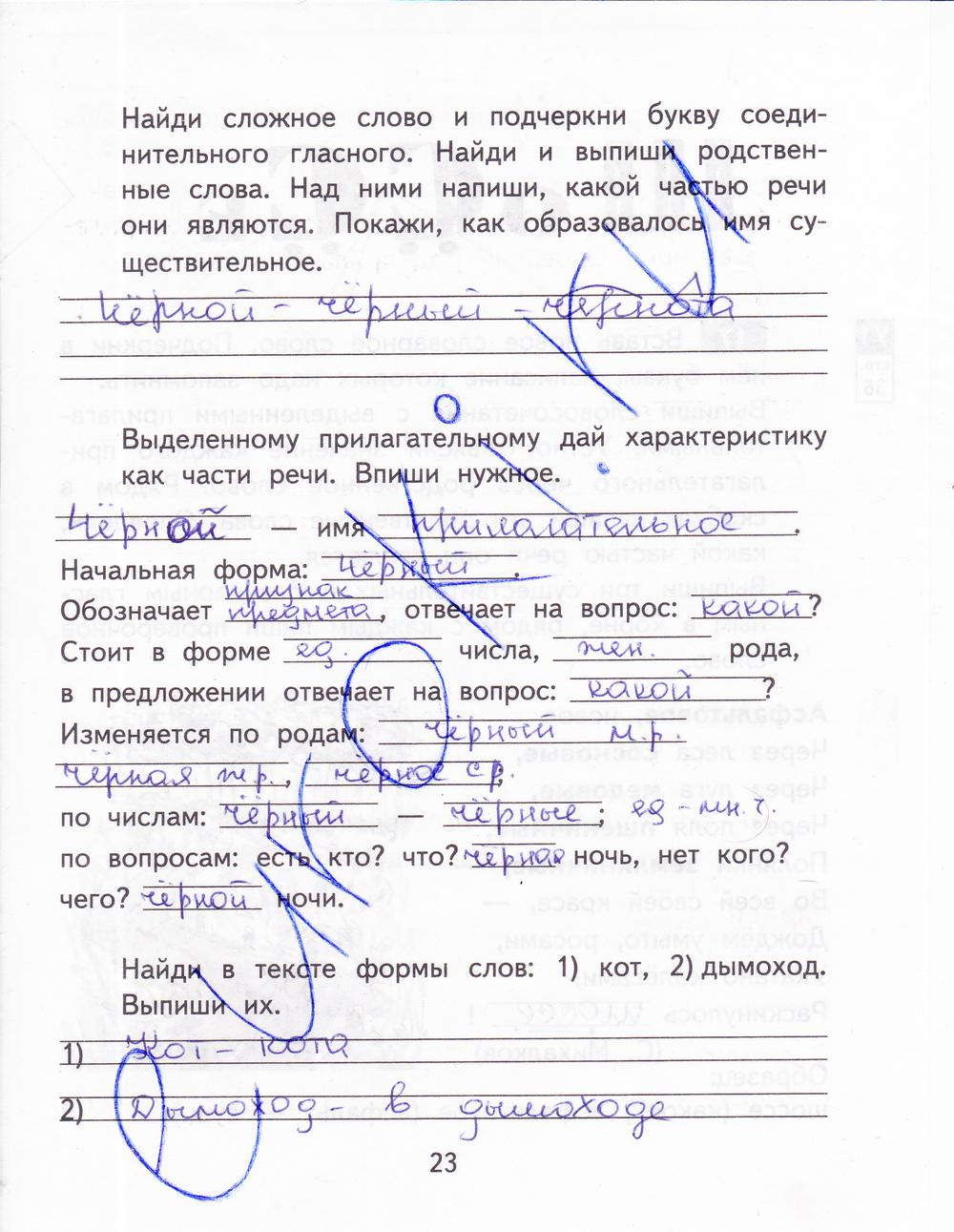 Посмотреть готовые домашние задания по русскому языку 2 класс байкова