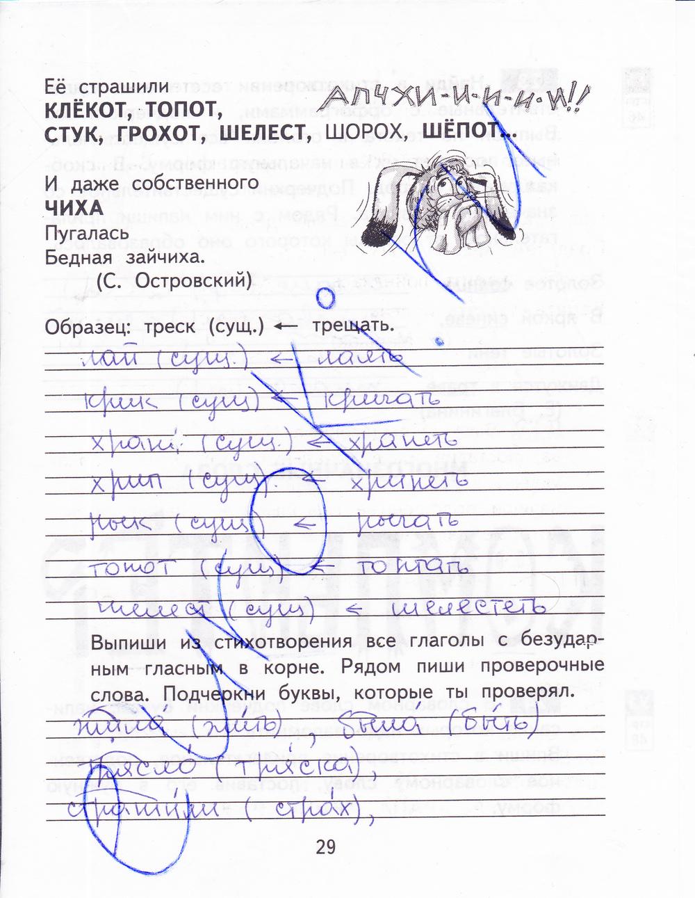 Гдз русский язык 3 класс 1 часть т а байкова н а чуракова решебник