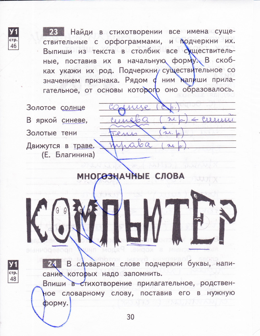 Русский язык 3 класс байкова тетрадь ответы часть 1 бесплатно