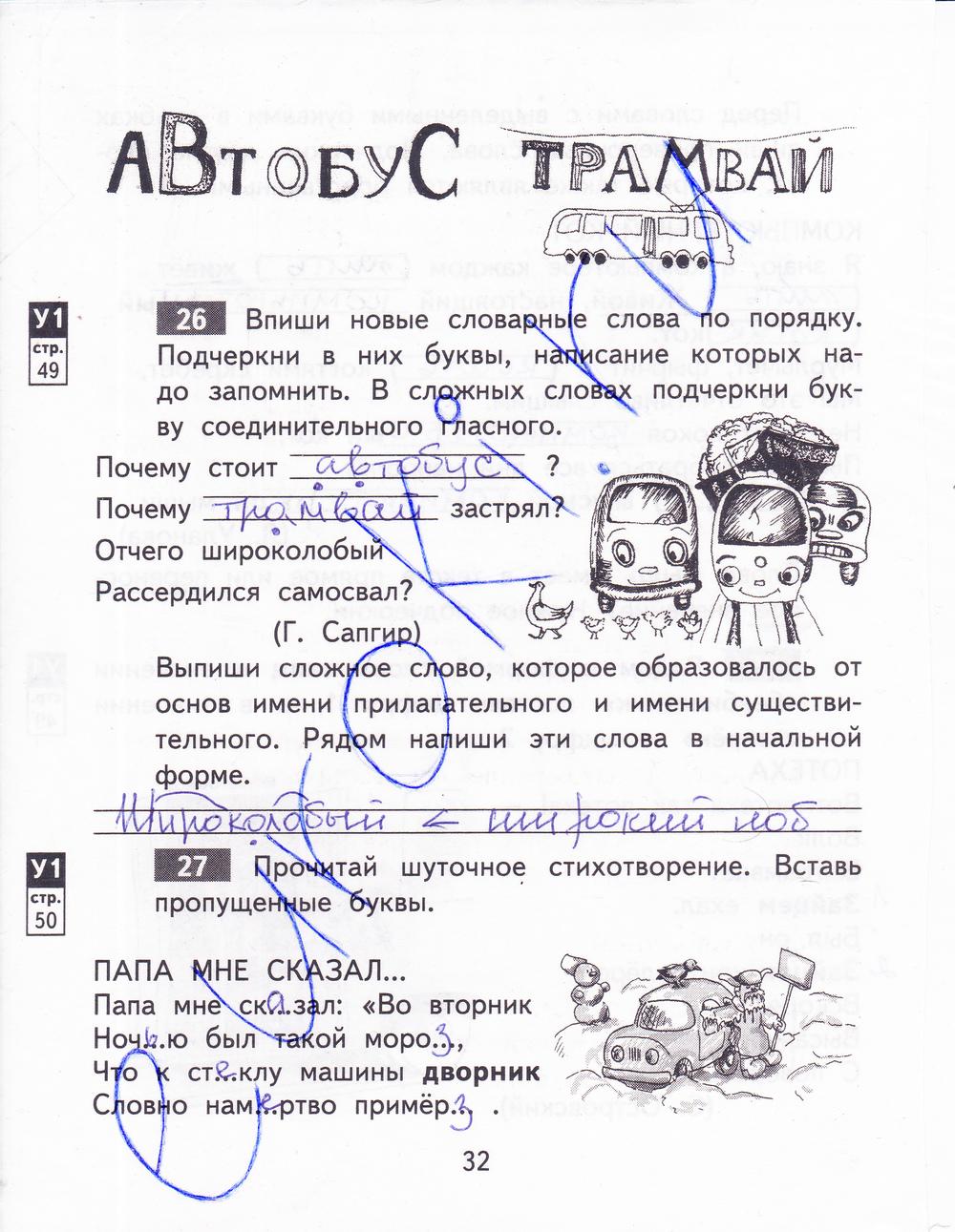 Скачать бесплатно гдз рабочая тетрадь 1 по русскому языку 3 класс байкова