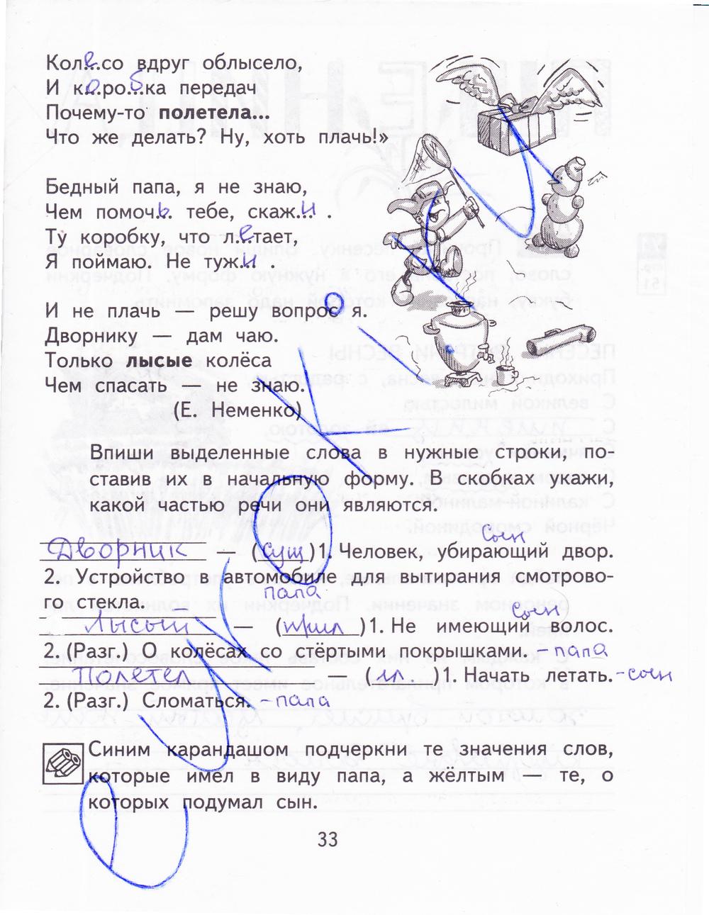 Решебник русского для самостоятельной работы т.а байкова тетрадь 2 класс