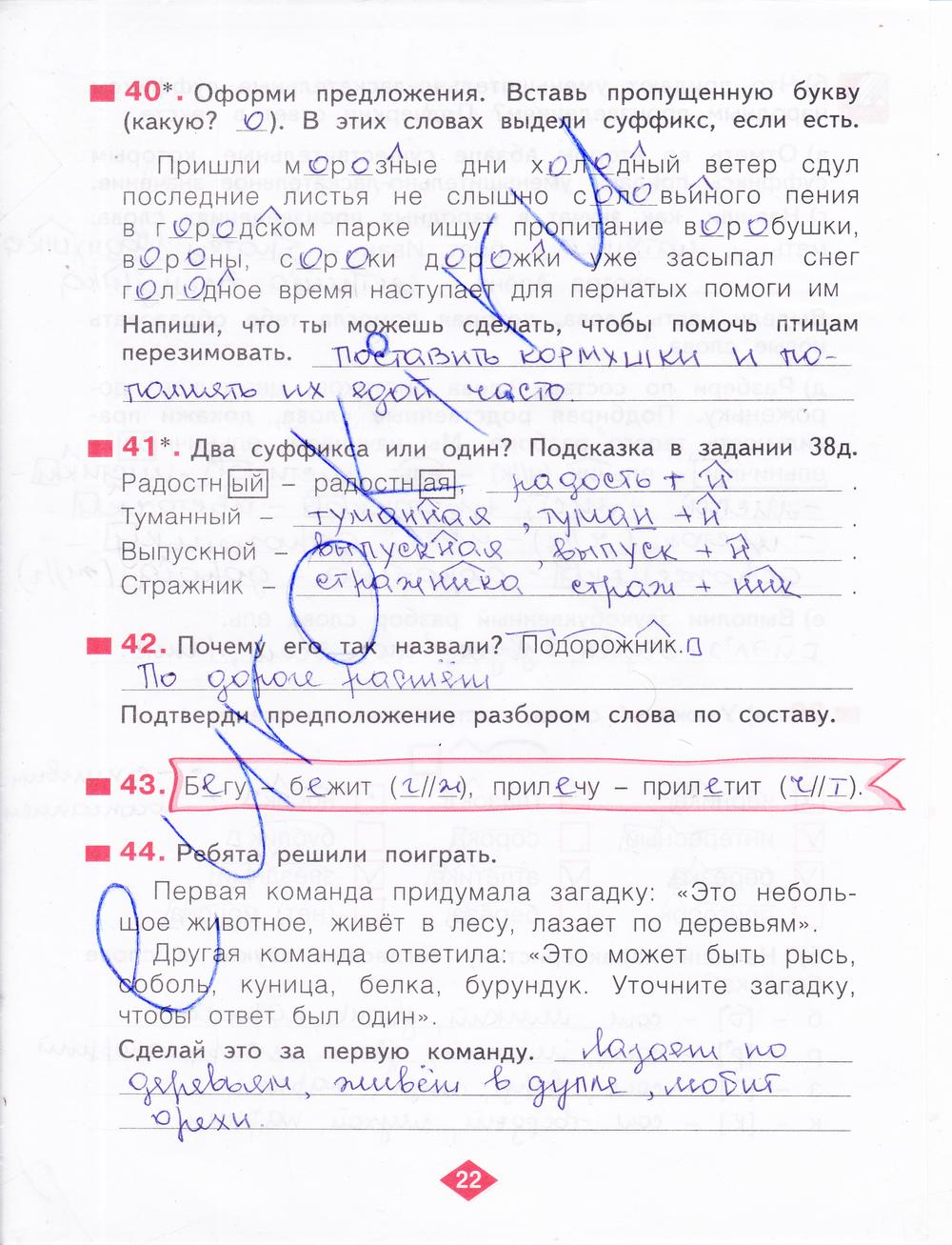 Гдз по русскому языкусловосочитание за класс