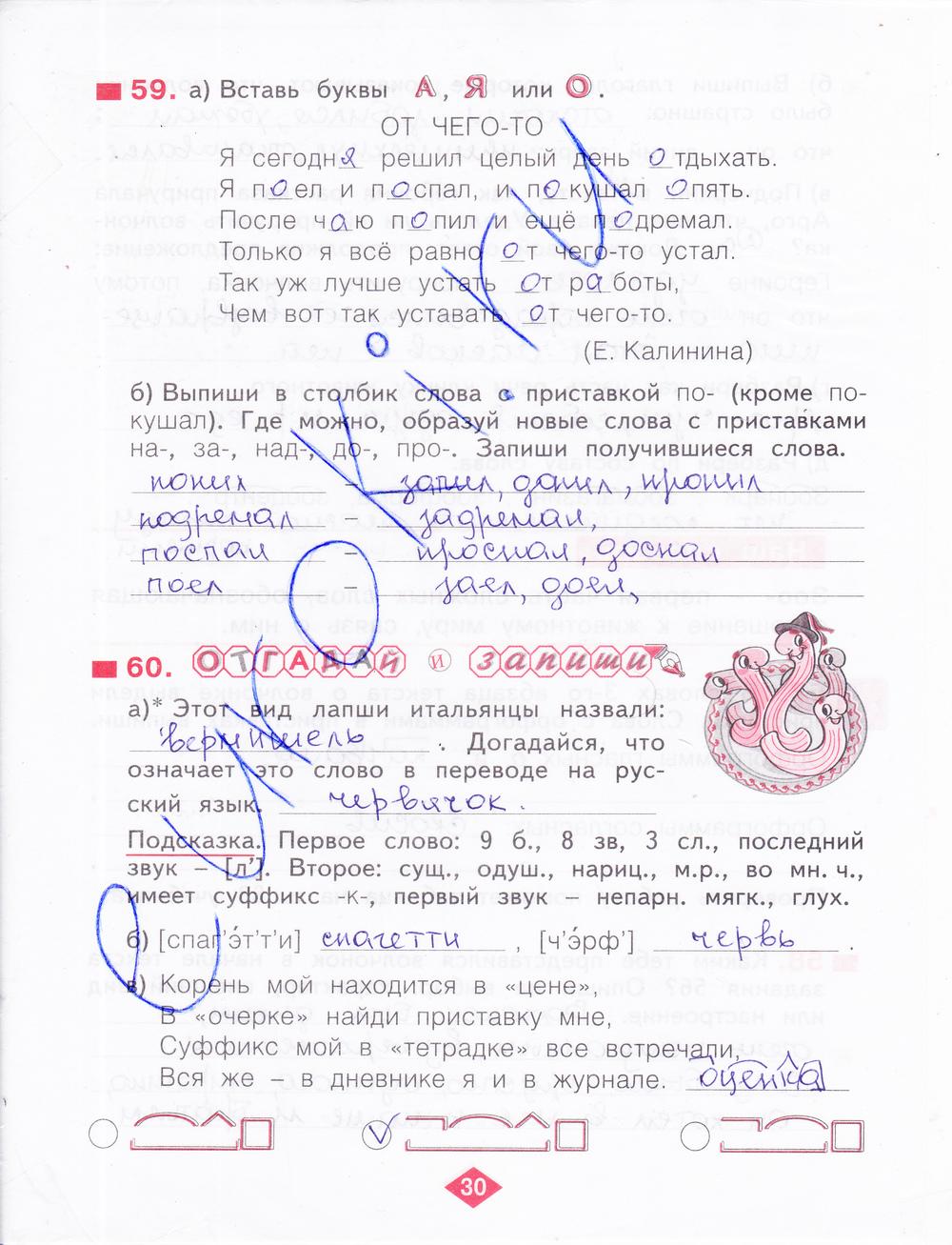 Ответы по русскому языку 3 класс нечаева