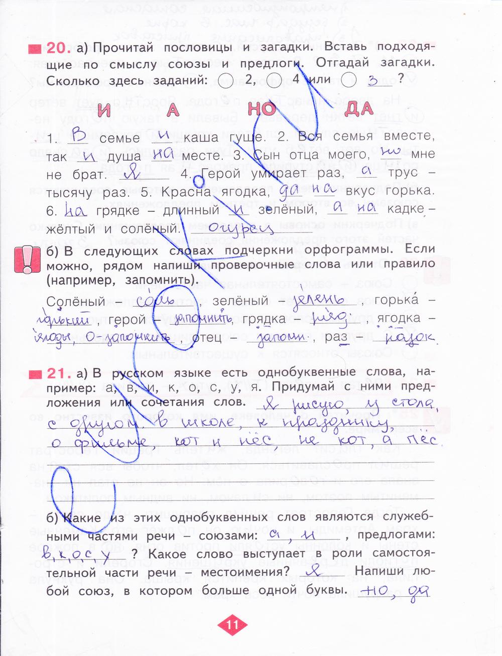 Учебник по русскому языку 3 класс нечаева скачать