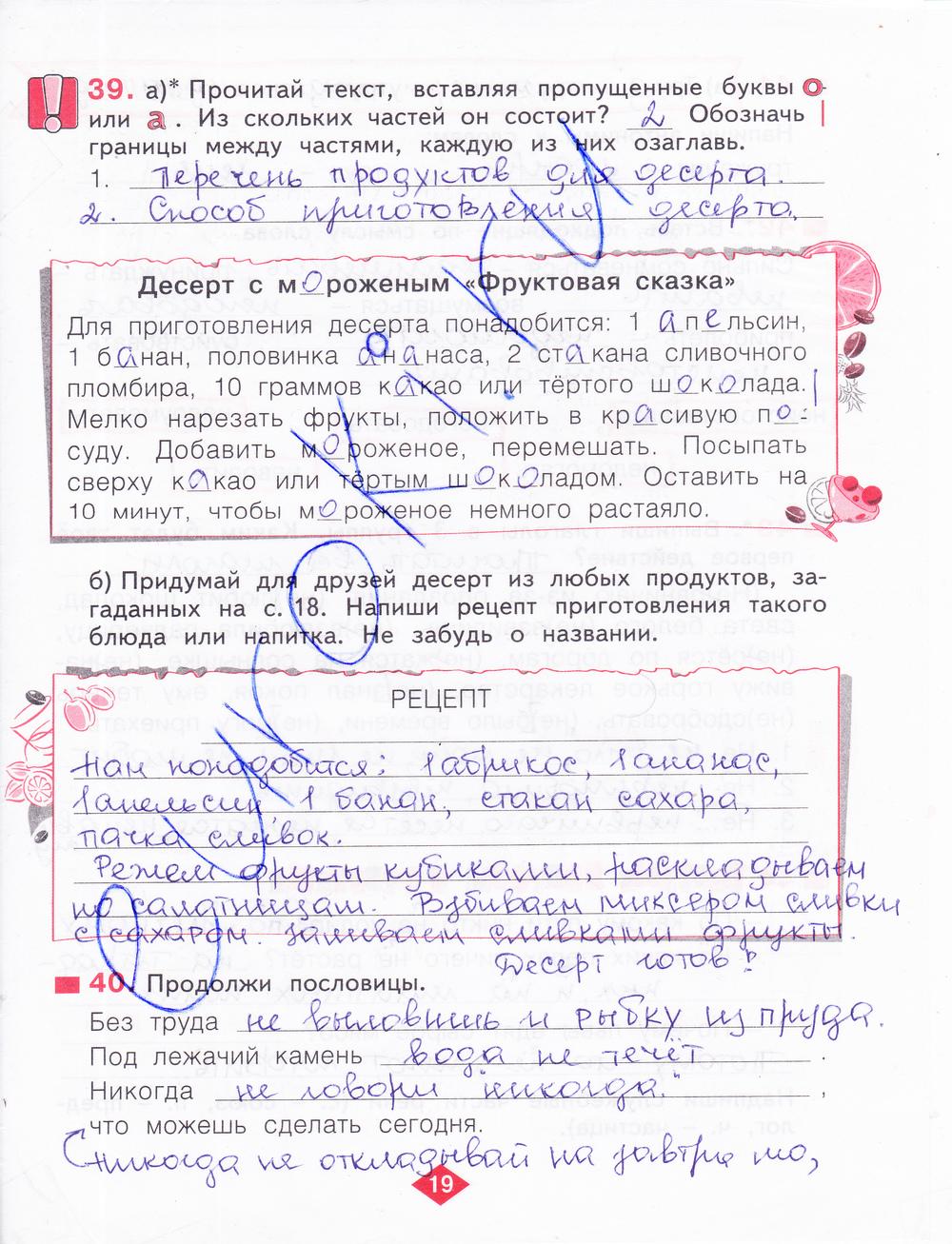 Учебник нечаева русский язык 3 класс онлайн.