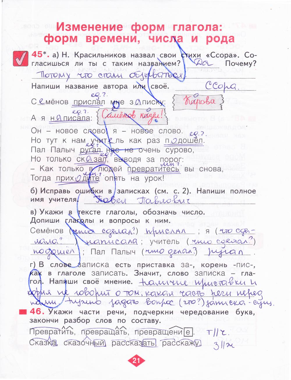 Готовое домашнее задание по русскому языку 2 класс нечаева стр