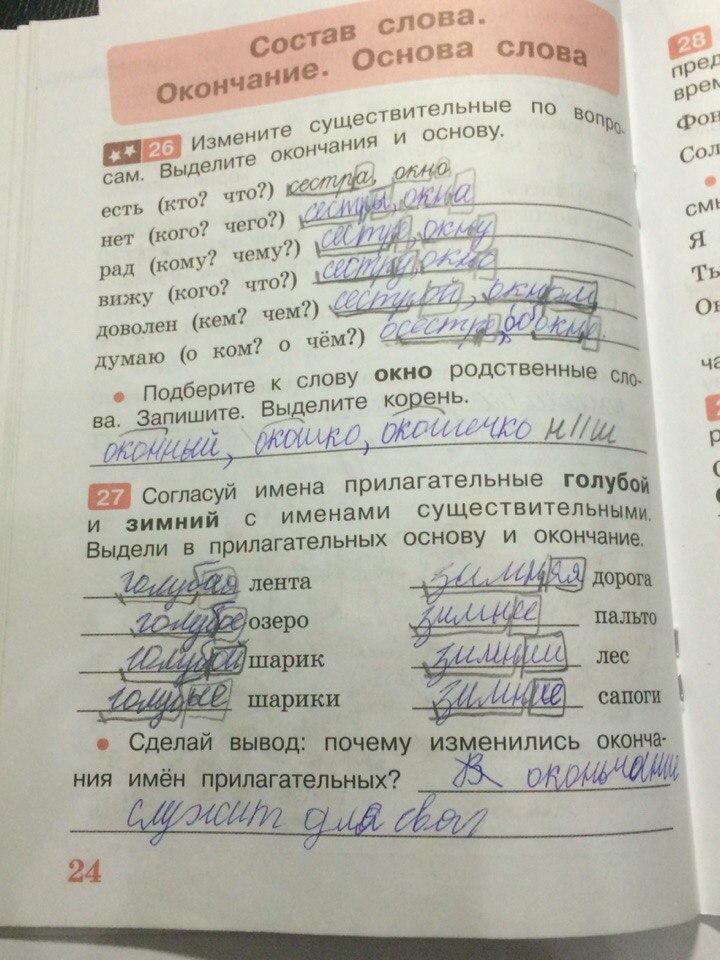 Рабочая тетрадь по русскому языку 4 класс ломакович решебник